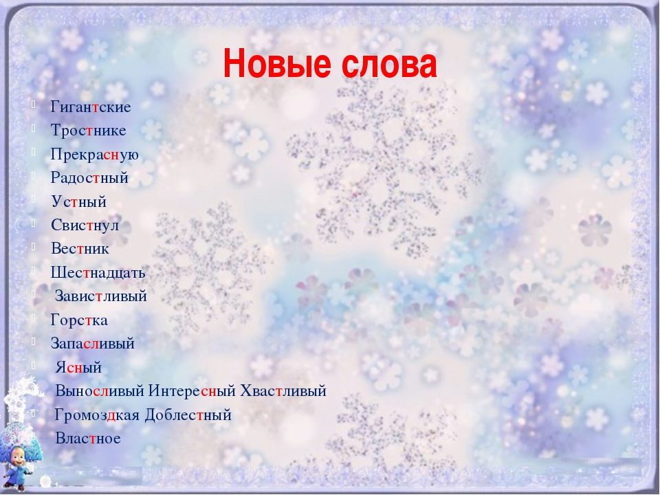 Новые слова Гигантские Тростнике Прекрасную Радостный Устный Свистнул Вестник...