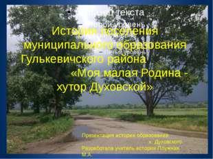 История поселения муниципального образования Гулькевичского района «Моя малая