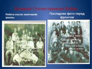Великая Отечественная Война Ребята после окончания школы Последнее фото перед