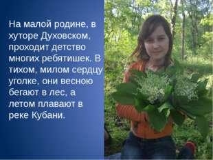На малой родине, в хуторе Духовском, проходит детство многих ребятишек. В тих