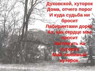 Духовской, хуторок Дома, отчего порог И куда судьба ни бросит Лабиринтами дор