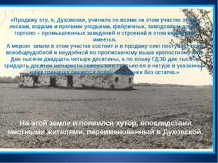 На этой земле и появился хутор, впоследствии местными жителями, переименованн