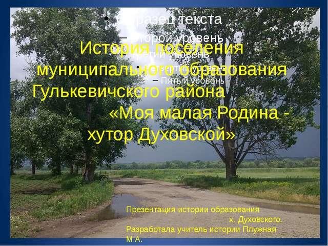 История поселения муниципального образования Гулькевичского района «Моя малая...