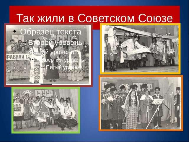 Так жили в Советском Союзе