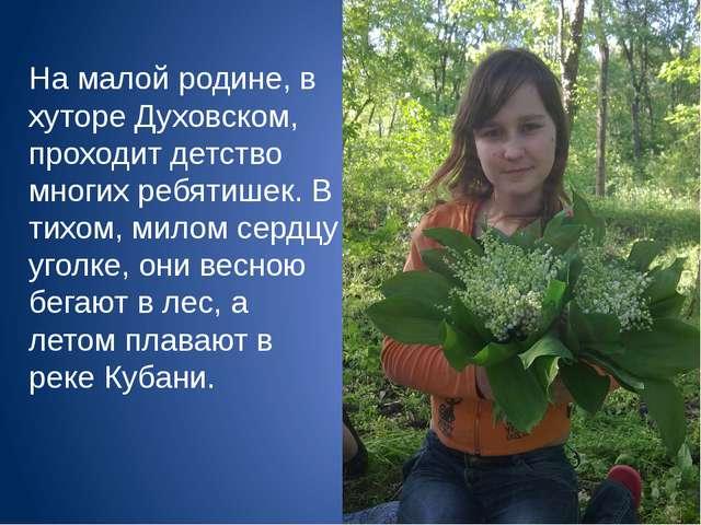 На малой родине, в хуторе Духовском, проходит детство многих ребятишек. В тих...