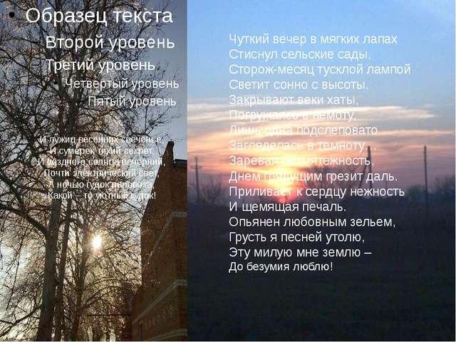 И лужиц весенних свеченье, И сумерек тихий секрет, И позднего солнца вечерний...