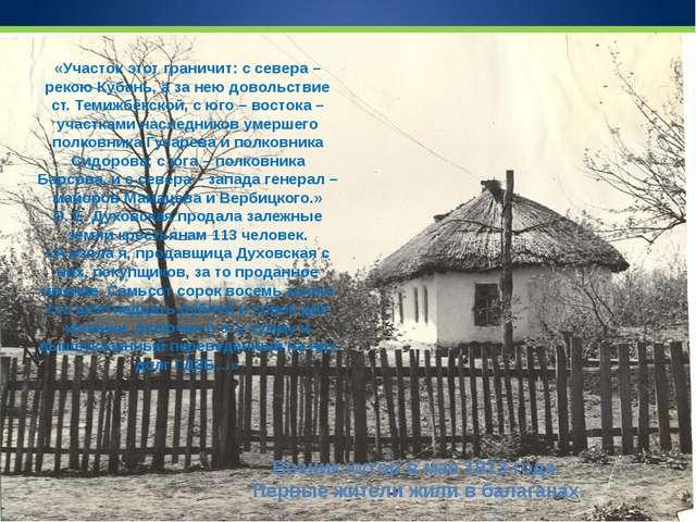 Возник хутор в мае 1913 года. Первые жители жили в балаганах. «Участок этот г...