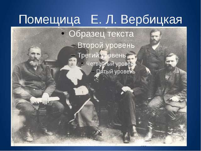 Помещица Е. Л. Вербицкая