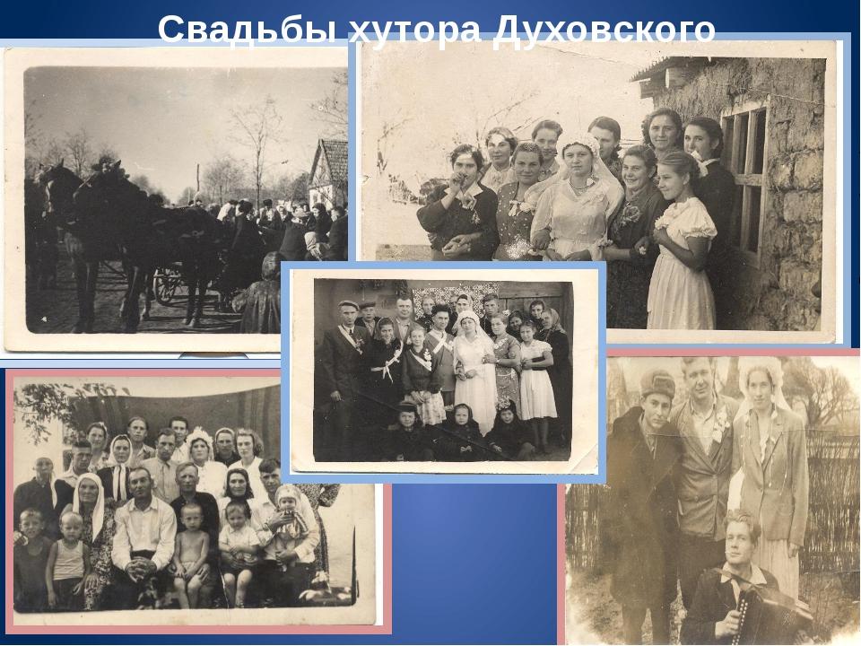 Свадьбы хутора Духовского