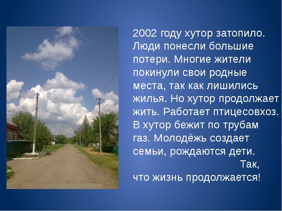 2002 году хутор затопило. Люди понесли большие потери. Многие жители покинули...
