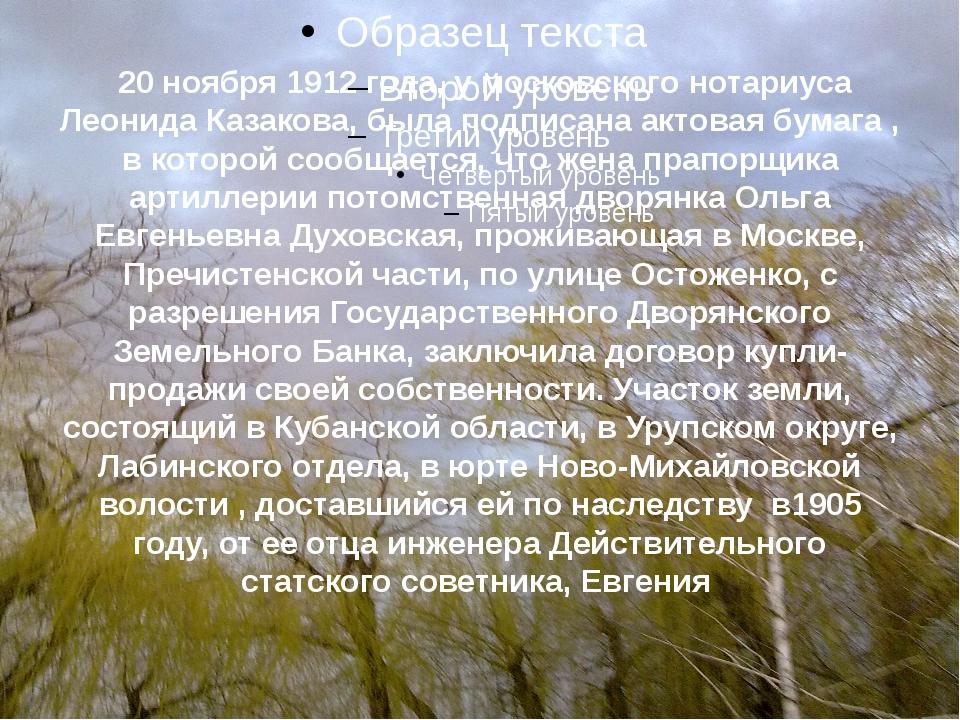 20 ноября 1912 года, у московского нотариуса Леонида Казакова, была подписан...
