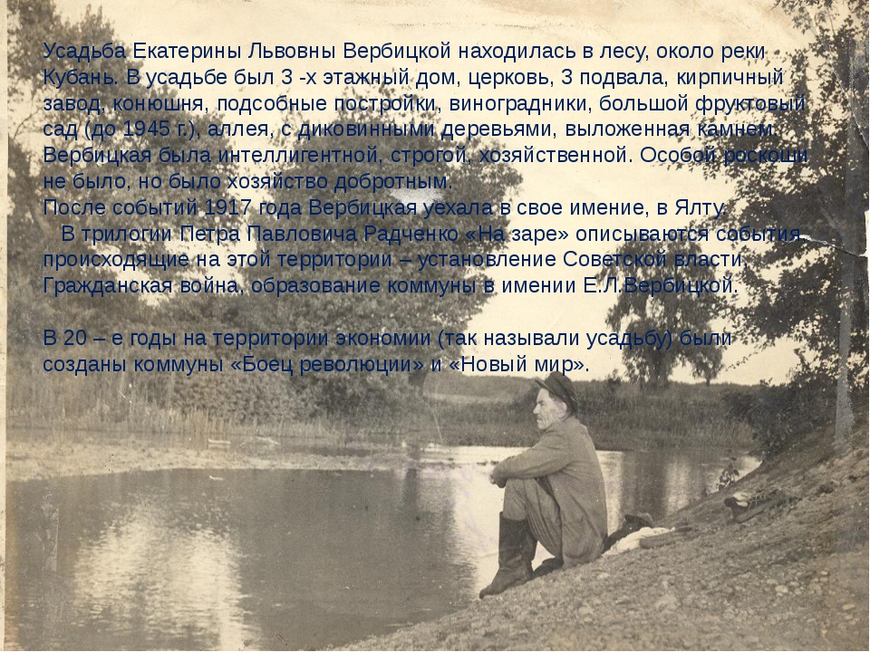 Усадьба Екатерины Львовны Вербицкой находилась в лесу, около реки Кубань. В у...