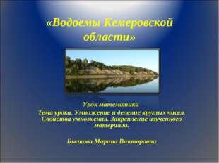 «Водоемы Кемеровской области» Урок математики Тема урока. Умножение и деление