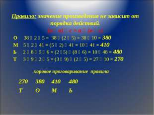 Правило: значение произведения не зависит от порядка действий. (а ٠ в) ٠ с =