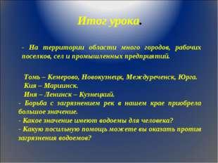 Итог урока. Томь – Кемерово, Новокузнецк, Междуреченск, Юрга. Кия – Мариинск.
