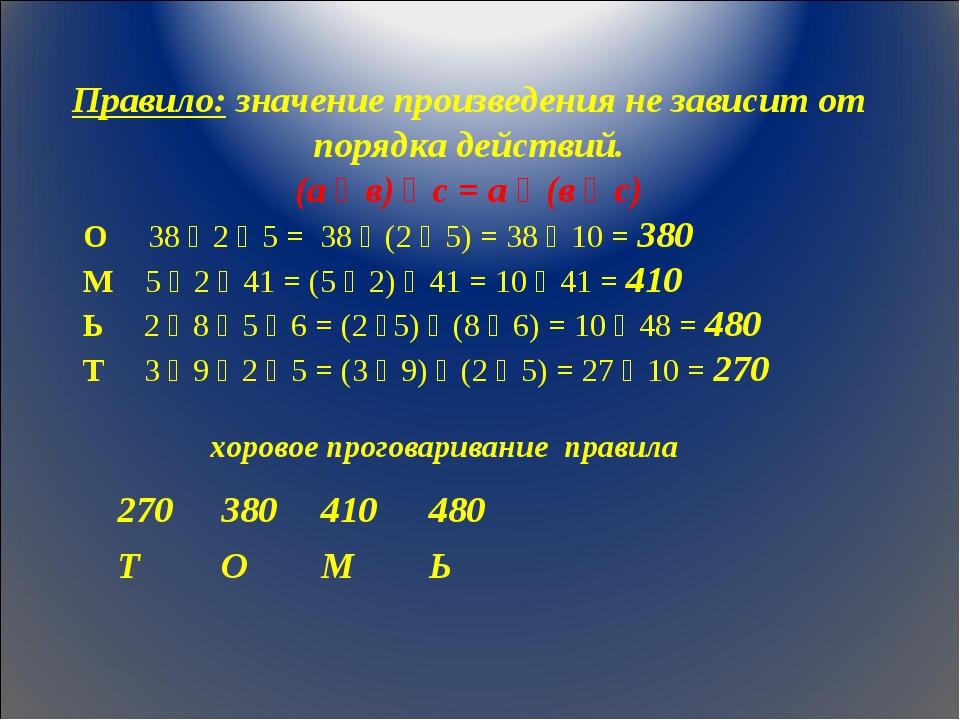 Правило: значение произведения не зависит от порядка действий. (а ٠ в) ٠ с =...