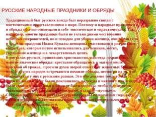 РУССКИЕ НАРОДНЫЕ ПРАЗДНИКИ И ОБРЯДЫ Традиционный быт русских всегда был нераз