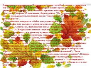 В народных представлениях Воздвижение (конец сентября) связано с созвучным е