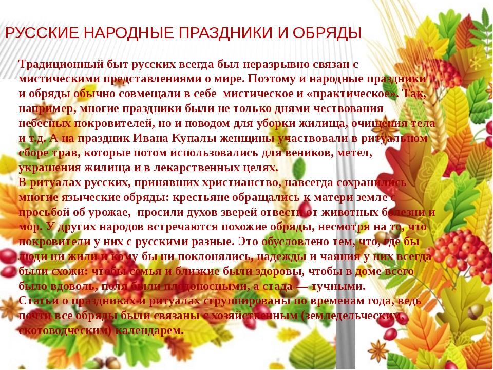 РУССКИЕ НАРОДНЫЕ ПРАЗДНИКИ И ОБРЯДЫ Традиционный быт русских всегда был нераз...