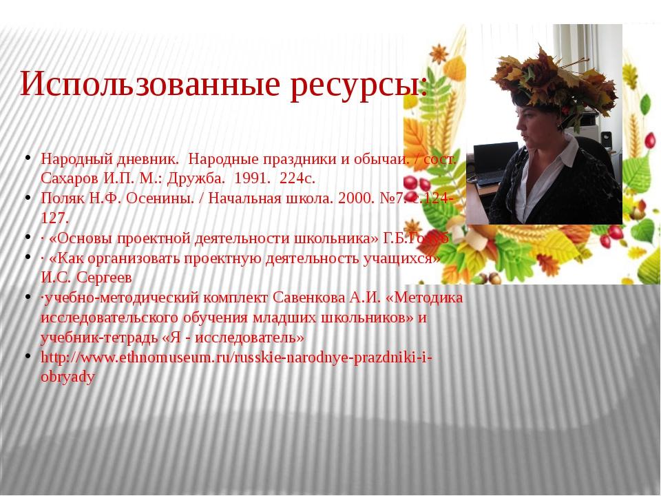 Народный дневник. Народные праздники и обычаи. / сост. Сахаров И.П. М.: Дружб...