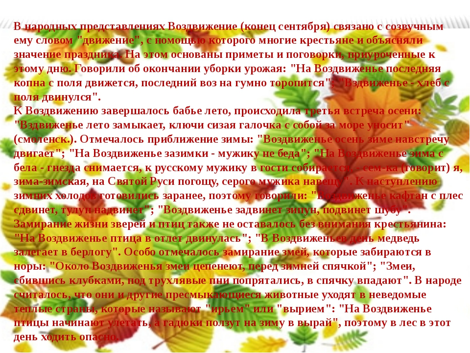 В народных представлениях Воздвижение (конец сентября) связано с созвучным е...