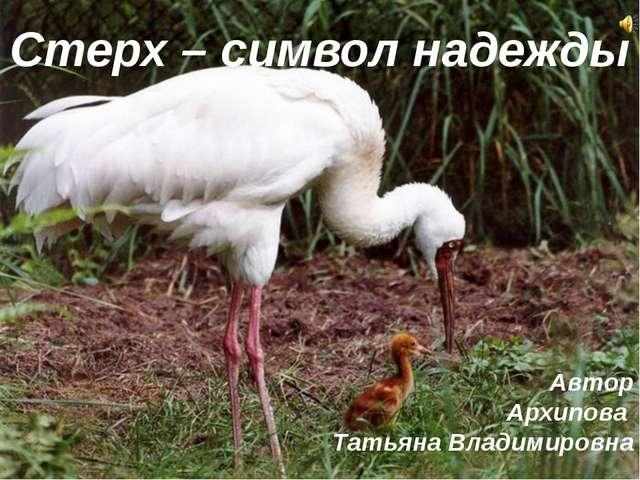 Стерх – символ надежды Автор Архипова Татьяна Владимировна