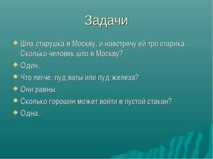 Задачи Шла старушка в Москву, и навстречу ей три старика. Сколько человек шло
