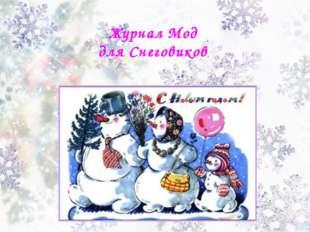 Журнал Мод для Снеговиков