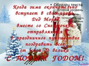 Когда зима окончательно вступает в свои права, Дед Мороз вместе со Снегурочко