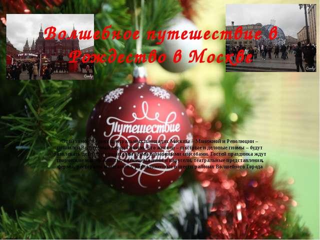 Волшебное путешествие в Рождество в Москве Этой зимой на двух центральных пло...