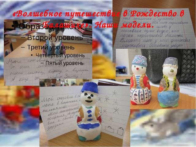 «Волшебное путешествие в Рождество в Балашихе». Наши модели.