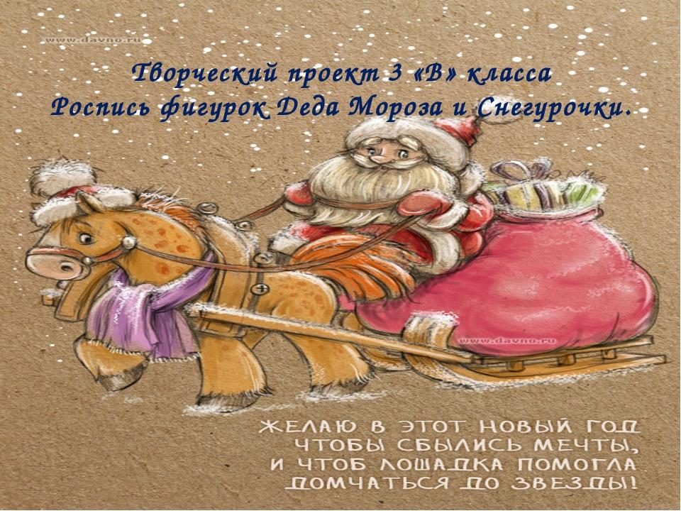 Творческий проект 3 «В» класса Роспись фигурок Деда Мороза и Снегурочки.
