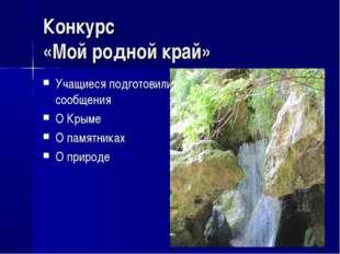 Конкурс «Мой родной край» Учащиеся подготовили сообщения О Крыме О памятниках