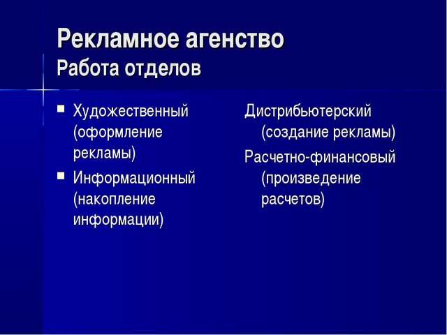 Рекламное агенство Работа отделов Художественный (оформление рекламы) Информа...