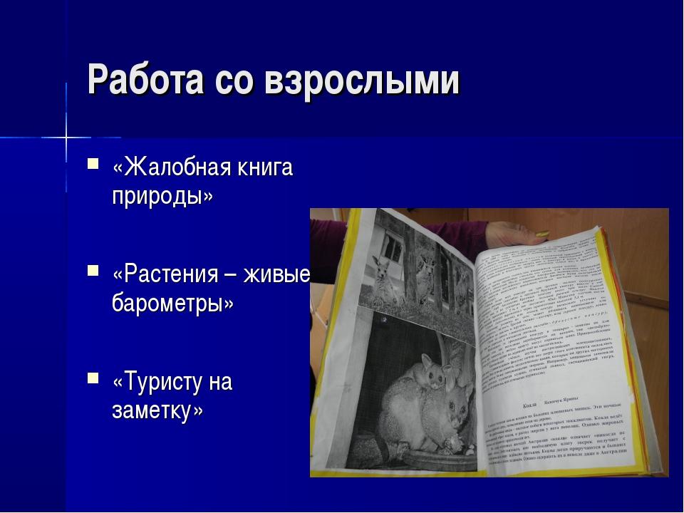 Работа со взрослыми «Жалобная книга природы» «Растения – живые барометры» «Ту...