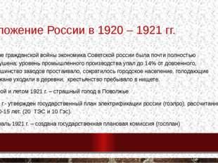 Положение России в 1920 – 1921 гг. После гражданской войны экономика Советско
