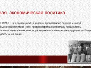 Новая экономическая политика Март 1921 г. На х съезде ркп(б) в.и.ленин провоз