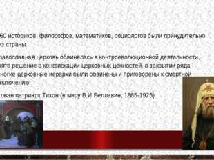 1922 г. – 160 историков, философов, математиков, социологов были принудитель