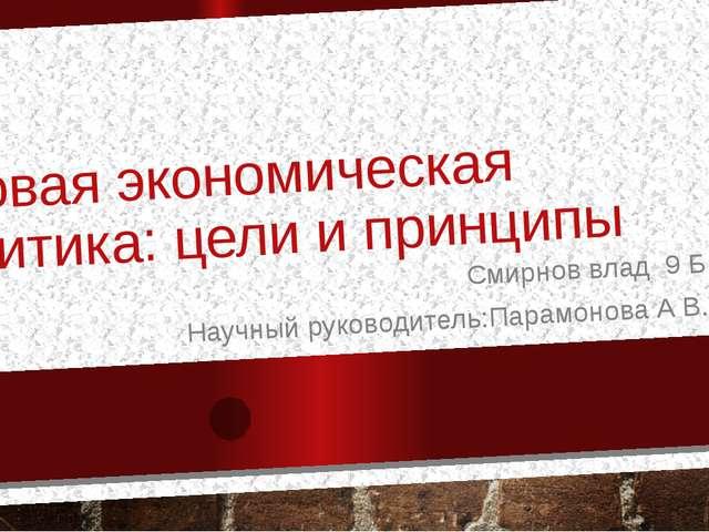 новая экономическая политика: цели и принципы Смирнов влад 9 Б Научный руков...