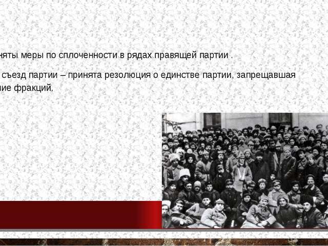 Были приняты меры по сплоченности в рядах правящей партии . 1921 г. – х съез...