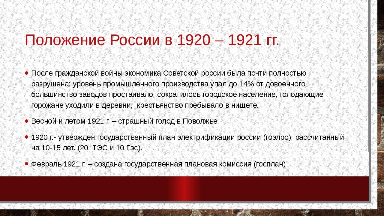 Положение России в 1920 – 1921 гг. После гражданской войны экономика Советско...