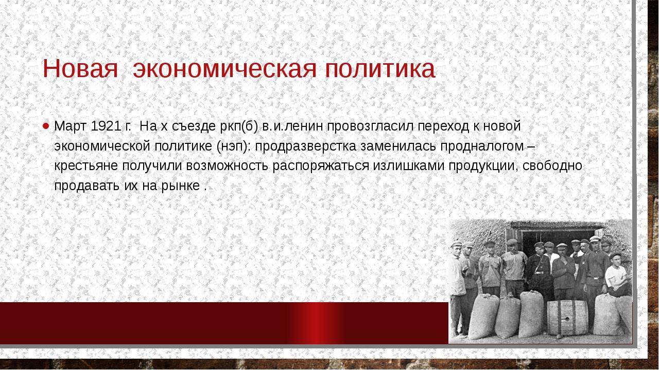 Новая экономическая политика Март 1921 г. На х съезде ркп(б) в.и.ленин провоз...