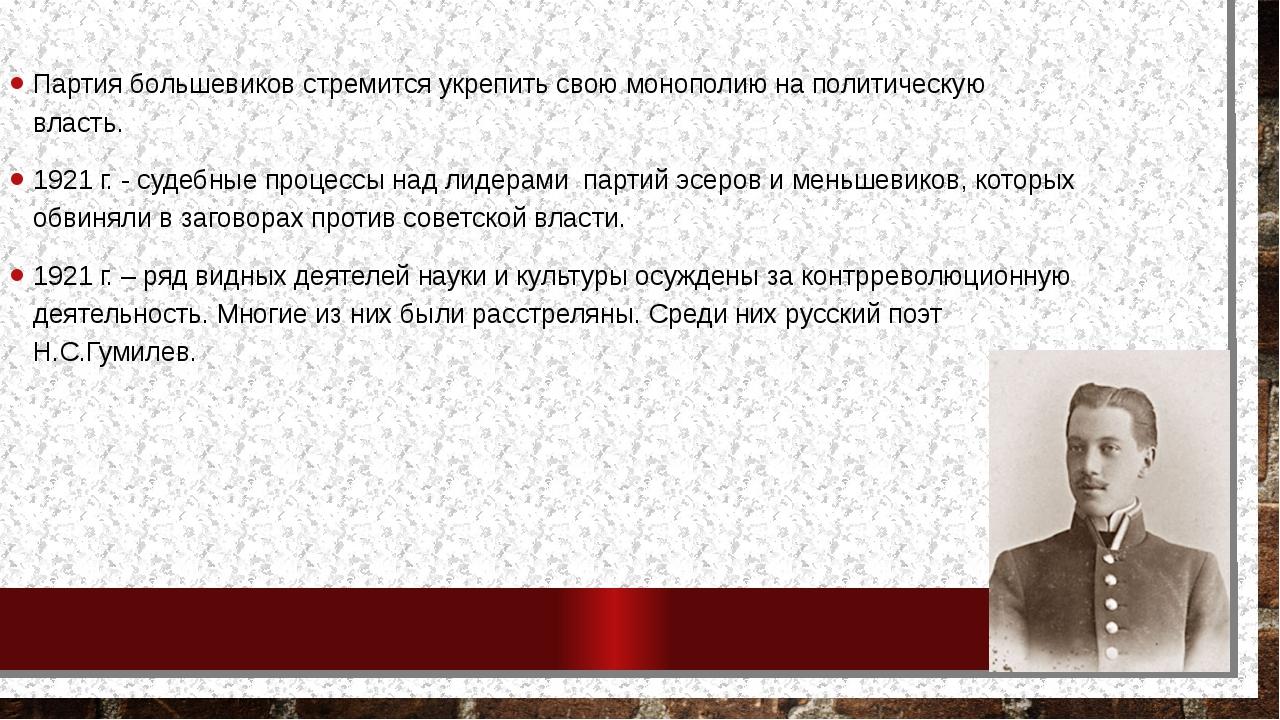 Партия большевиков стремится укрепить свою монополию на политическую власть....