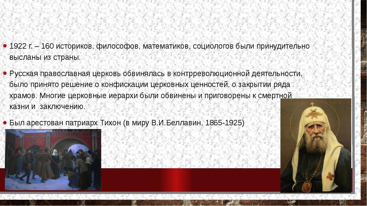 1922 г. – 160 историков, философов, математиков, социологов были принудитель...