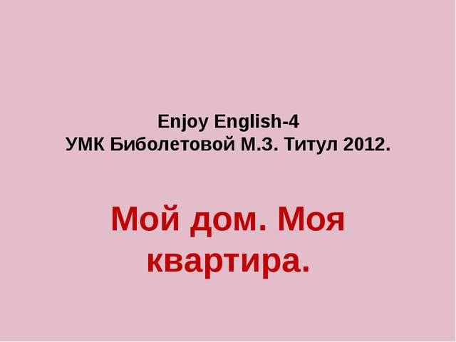 Enjoy English-4 УМК Биболетовой М.З. Титул 2012. Мой дом. Моя квартира.