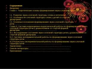 Содержание Введение ………………………………………………………………….. Глава I. Теоретические основы