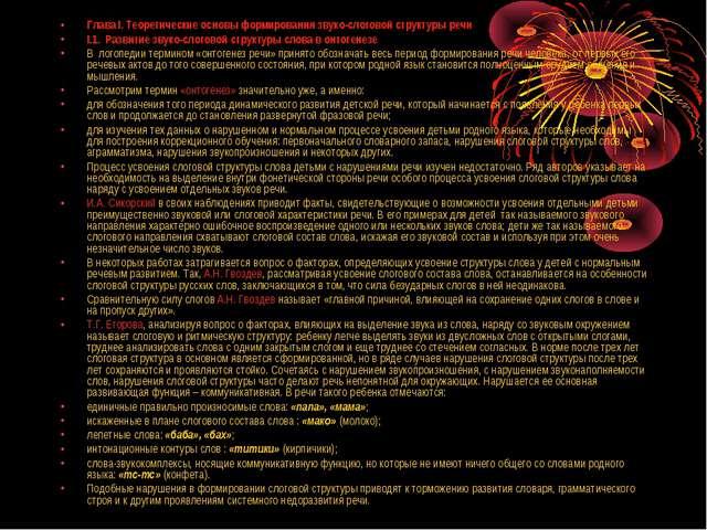 Глава I. Теоретические основы формирования звуко-слоговой структуры речи I.1....