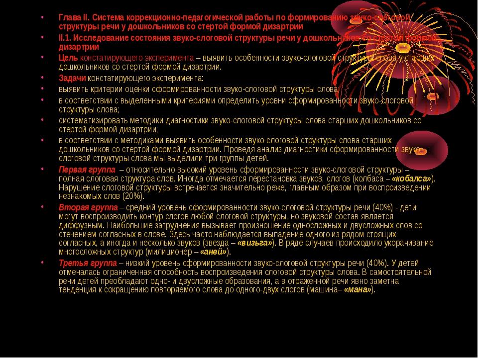 Глава II. Система коррекционно-педагогической работы по формированию звуко-сл...
