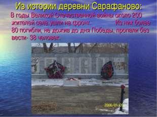 Из истории деревни Сарафаново: В годы Великой Отечественной войны около 200 ж