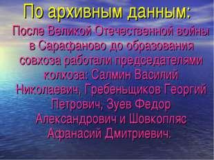 По архивным данным: После Великой Отечественной войны в Сарафаново до образов